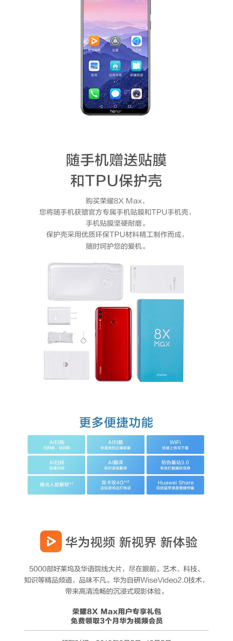 Buy Huawei Honor 8X Max Cell Phone Black 4GB RAM 128GB ROM